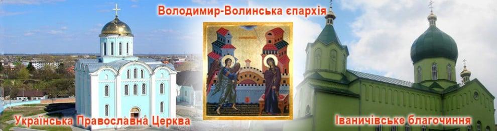 Іваничівське благочиння